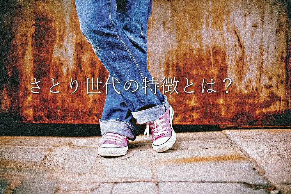 解構日本「達觀世代」 了解香港年輕人
