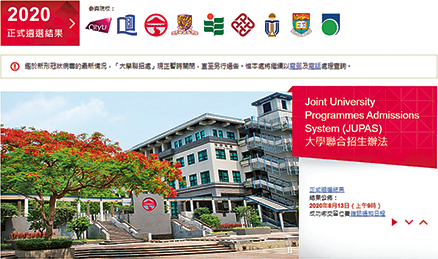 大學聯招放榜日 留意放榜日程 網上註冊