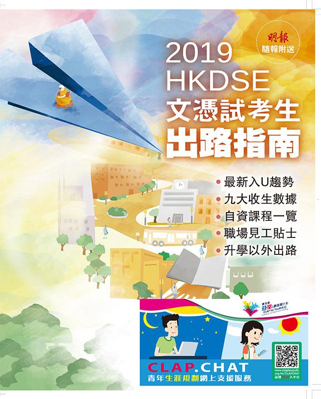 2019 DSE文憑試考生出路指南 與考生一同經歷放榜日