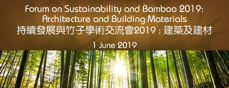 香港恒生大學「持續發展與竹子學術交流會2019:建築及建材」