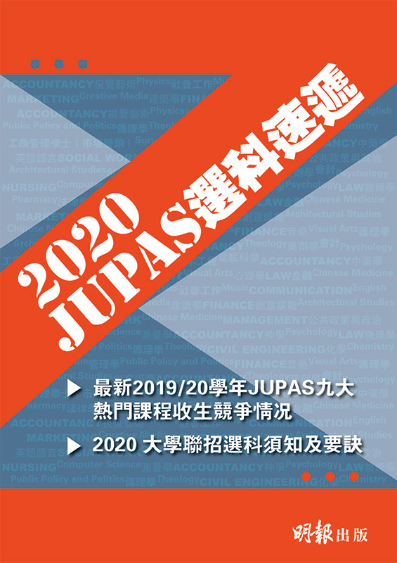 【考生注意】2020年度JUPAS申請截止日期延至12月11日