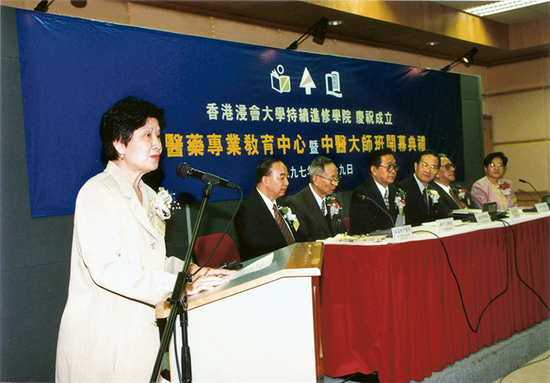香港浸會大學 持續教育學院45周年