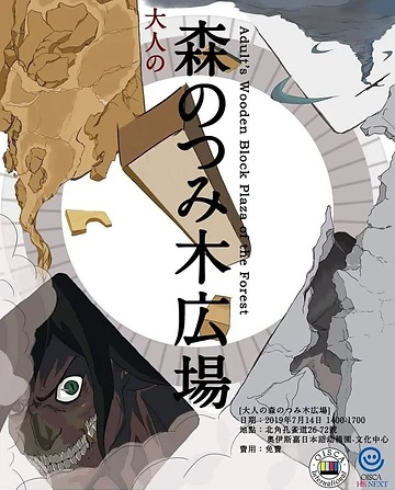 酷愛日本廣告 為日本NGO義務設計海報 中大專業進修學院多媒體及創意廣告高級文憑課程學生 盼投身廣告界
