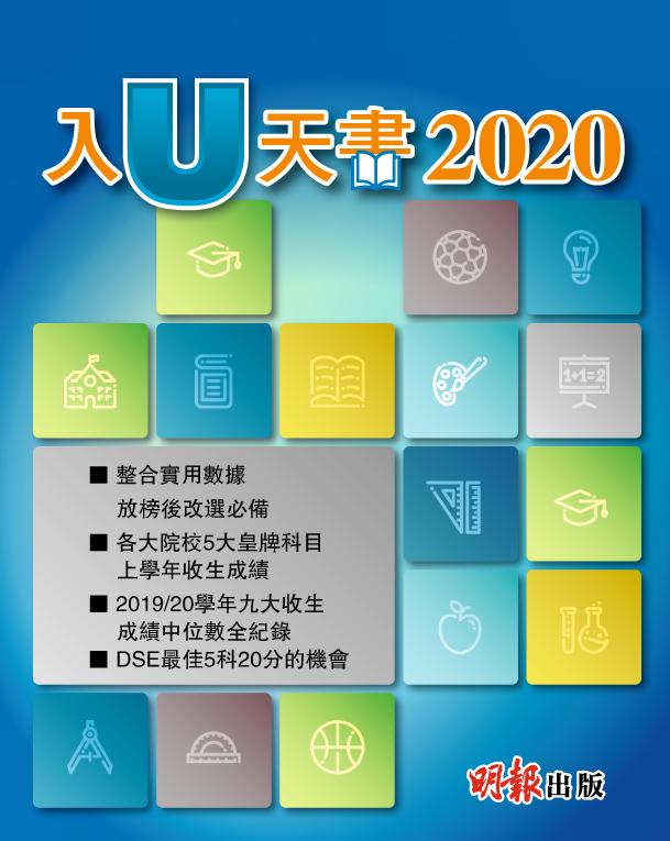 《入U天書2020》JUPAS改選必備 DSE最佳五科20分有選擇 勿失之交臂