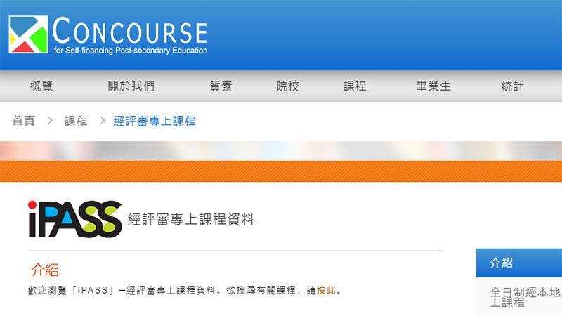 選自資課程 確保資歷認可