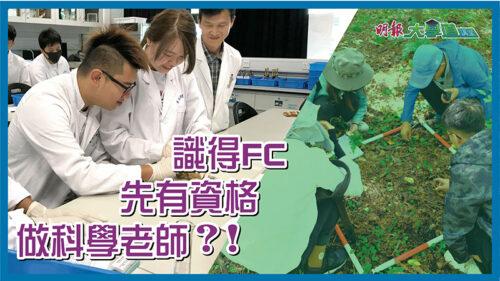 教大科學與環境學系