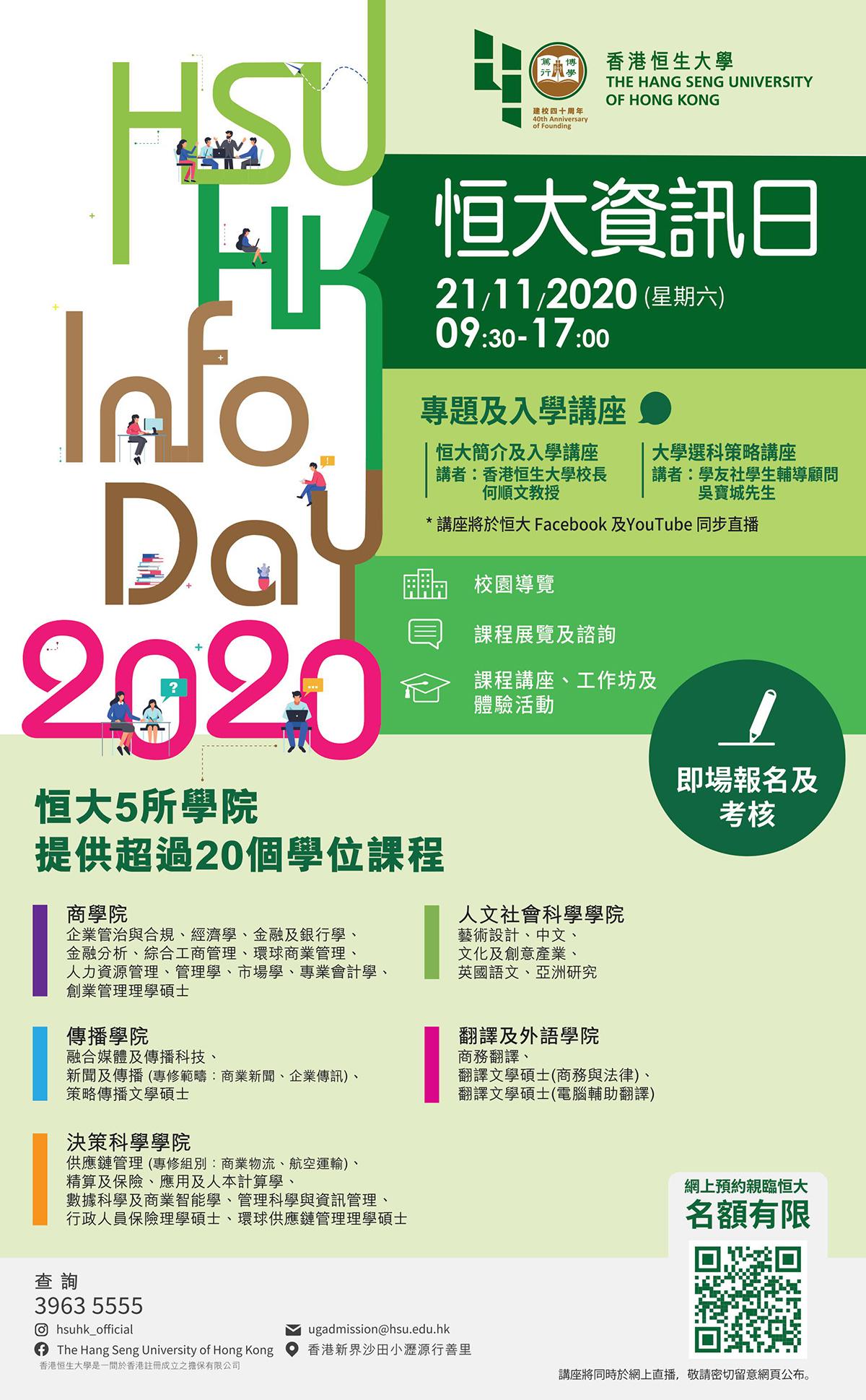 恒大「資訊日2020」 設專題及入學講座 提供即場報名及考核