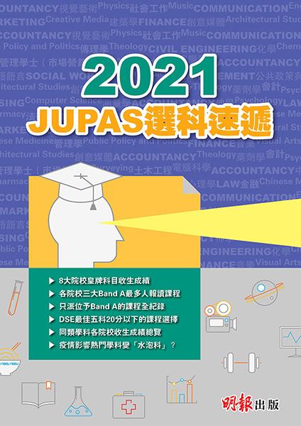 JUPAS學額僧多粥少 DSE生選科要有策略 確保入讀機會, 2021 JUPAS選科速遞