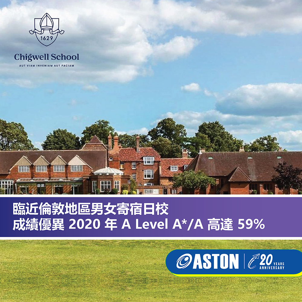 Chigwell School男女寄宿日校 臨近倫敦地區 學生成績優異