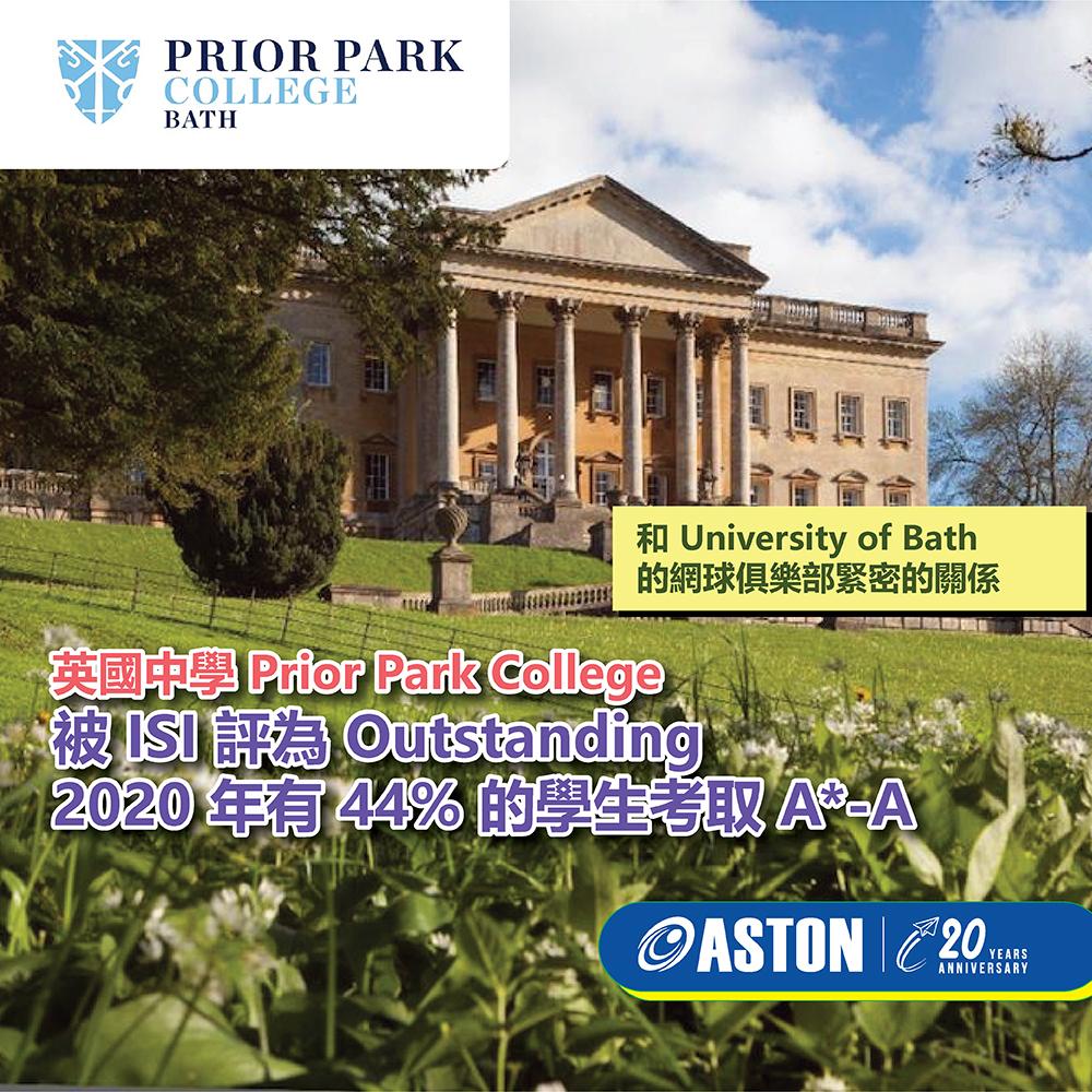 英國Prior Park College被ISI評為Outstanding學校