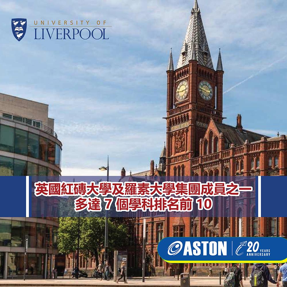 英國利物浦大學多達7個學科排名前10