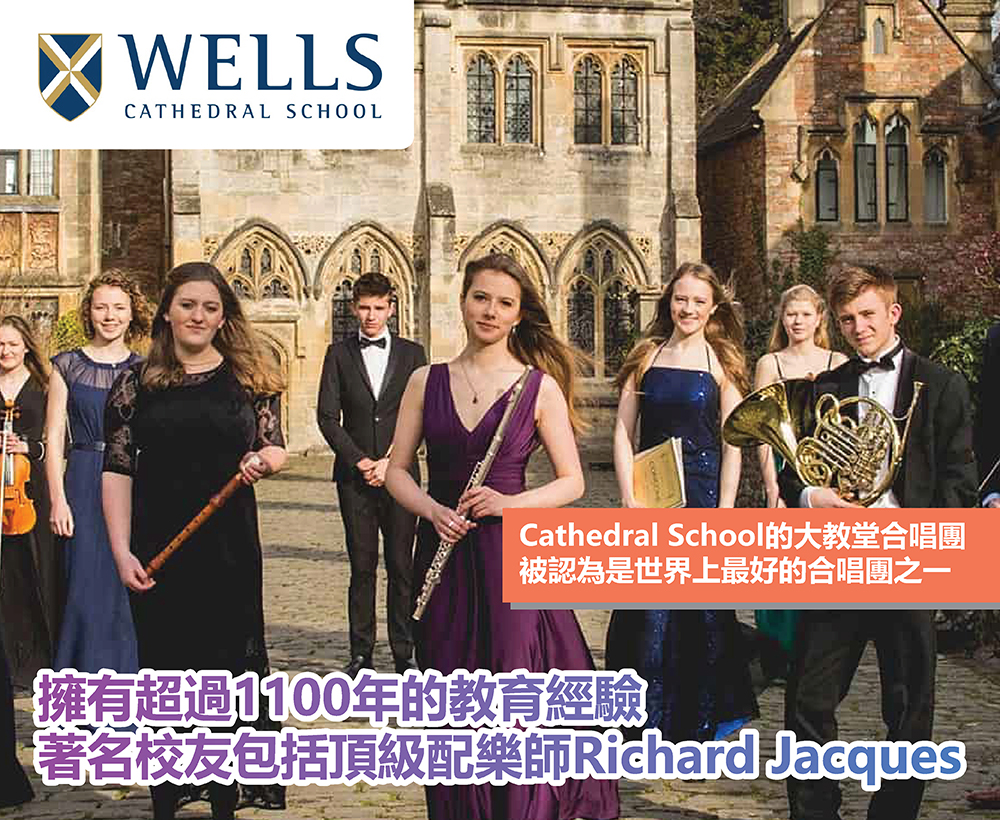 英國Wells Cathedral School 音樂人才搖籃