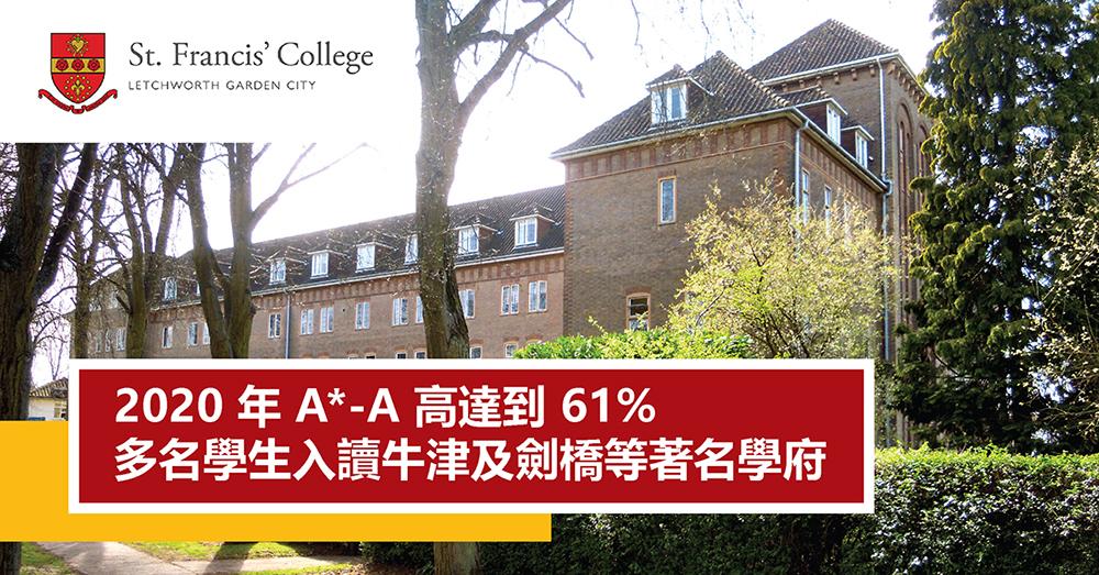 St Francis' College 多名學生入讀牛津及劍橋