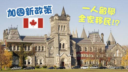 加拿大新政策 畢業生獲永久居民資格 可申請父母移民當地