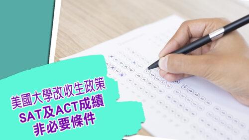 美國大學改收生政策 SAT及ACT成績非必要條件