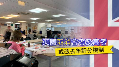 留學生注意 英國取消會考及高考 或改去年評分機制
