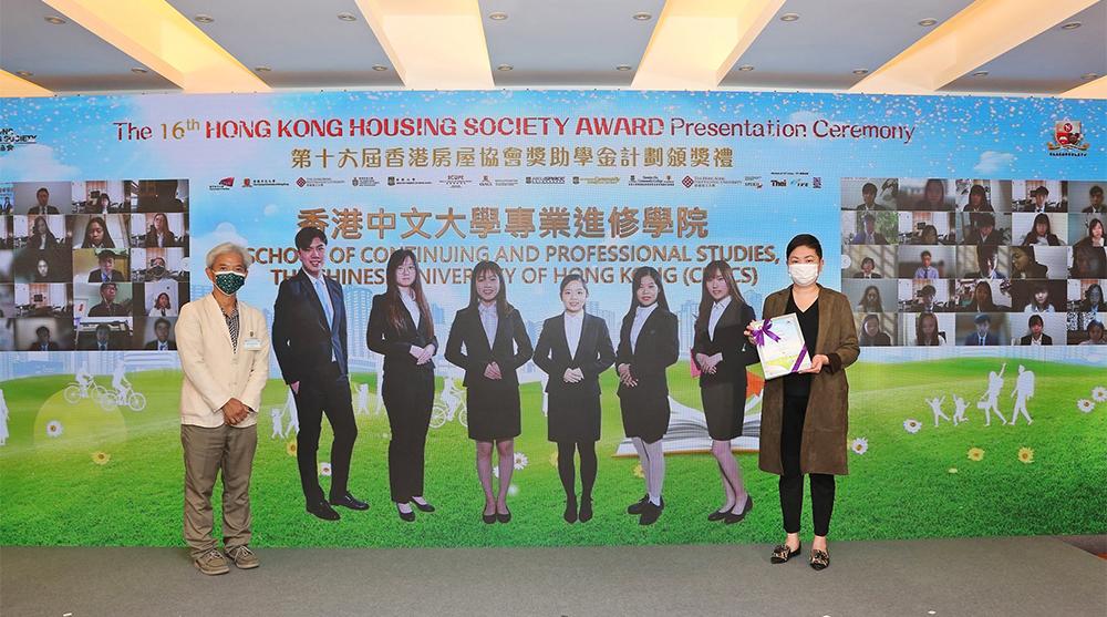 CUSCS六位健康護理高級文憑課程學生獲頒「香港房屋協會獎助學金」,全日制課程總監鄭嘉懿(右)代表領獎。