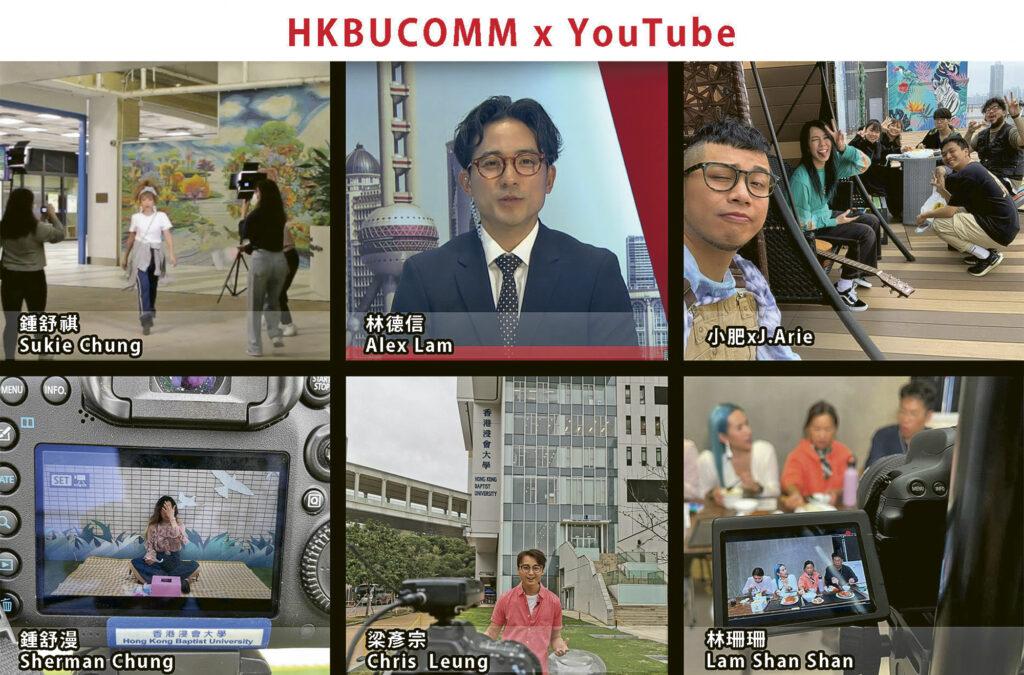 傳理學院與YouTube及多位藝人合作,學生通過為藝人製作短片實踐所學。