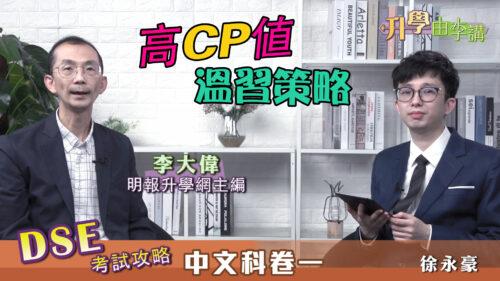 2021 DSE中文科閱讀卷 高CP值溫習策略