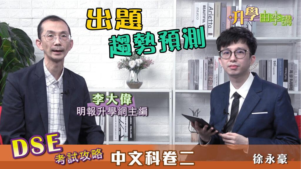 2021 DSE中文科寫作卷 記情抒看淡?