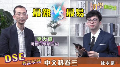 2021 DSE中文科聆聽及綜合能力卷 「四條柱」取分攻略
