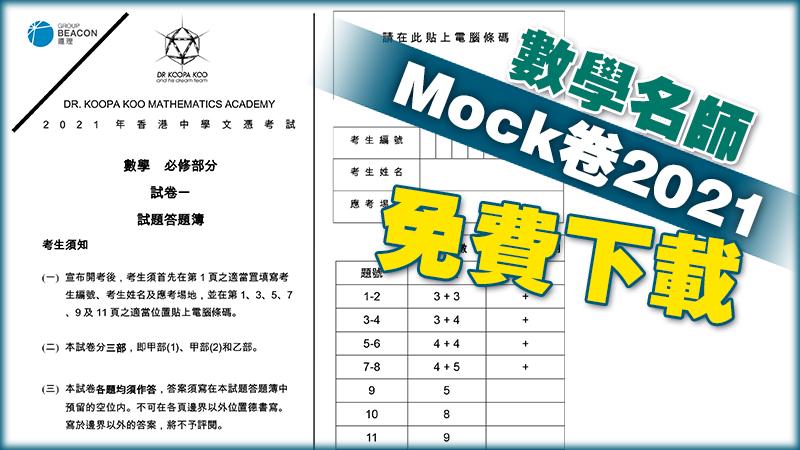 數學名師Mock卷2021 免費下載