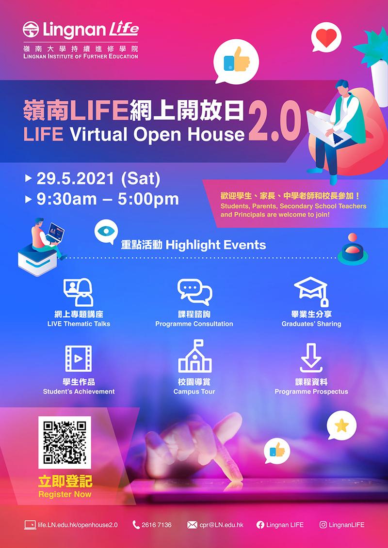 嶺南LIFE網上開放日2.0
