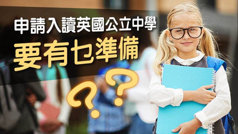 申請入讀英國公立中學 要有乜準備?