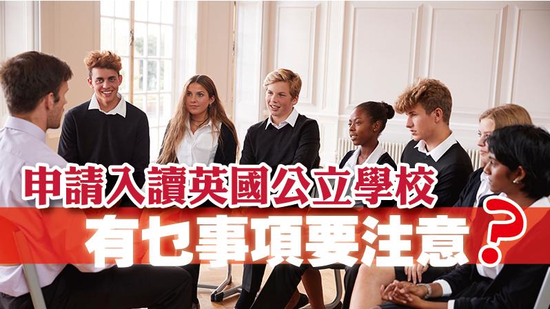 申請入讀英國公立學校 有乜事項要注意?