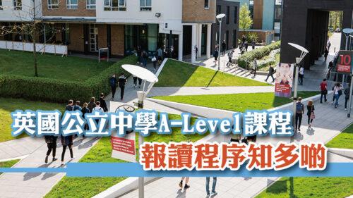 英國公立中學A-Level課程 報讀程序知多?