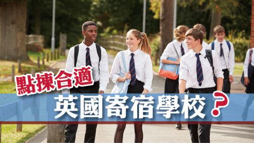 點揀合適英國寄宿學校?