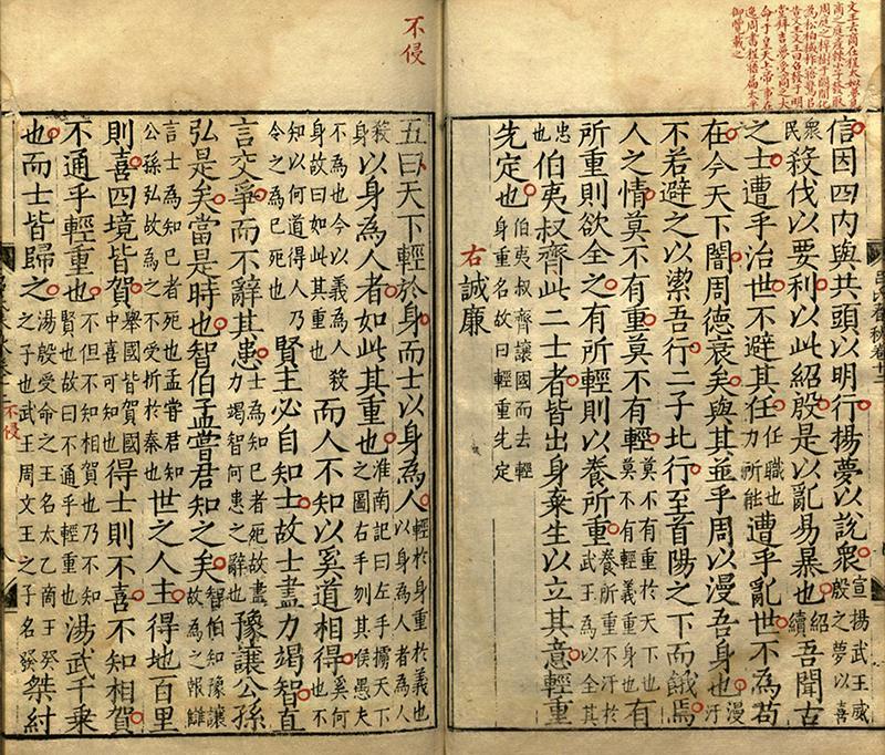 古籍文本沒有標點符號,需要人手解讀,訓練電腦進行數據化。