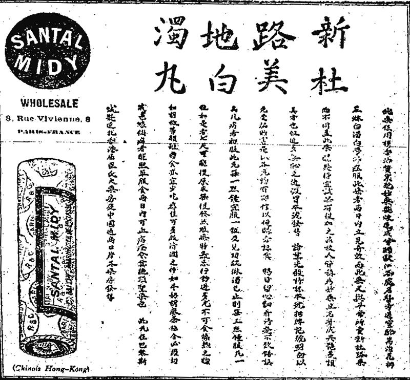 從香港早期英文報章上的藥物廣告,以及相同藥品的中文廣告,可看到當時的廣告翻譯如何受本地社會背景影響。