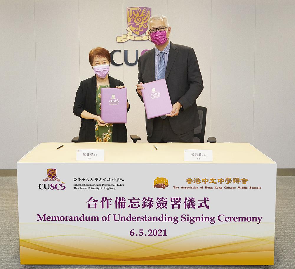 陳寶安博士(左)與梁冠芬校長簽署合作協議