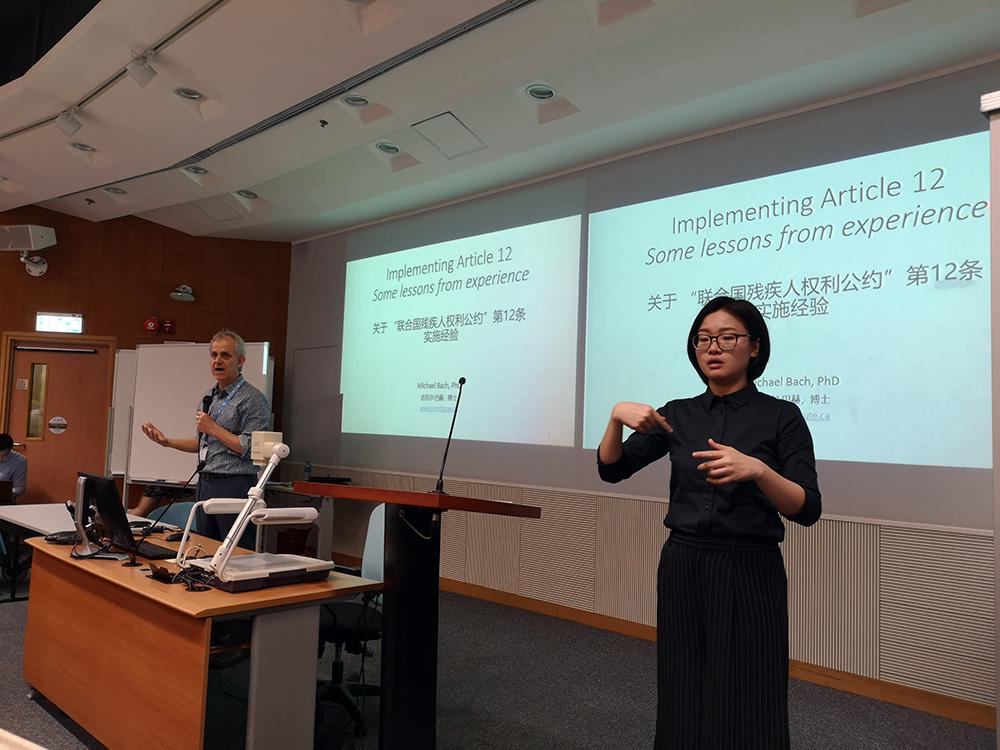 傳譯員於研討會上提供手語傳譯服務