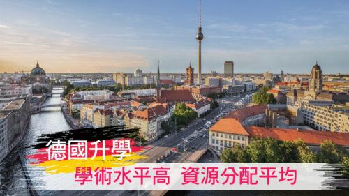 德國升學 學術水平高 資源分配平均