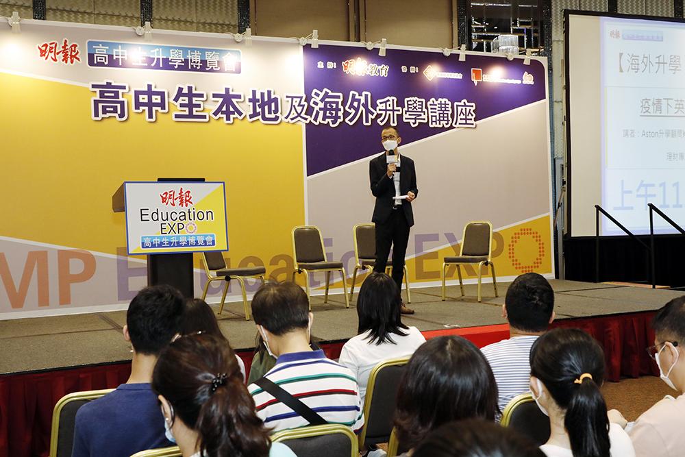 【2021升學博覽】本地升學、海外升學 明報升學展幫到你