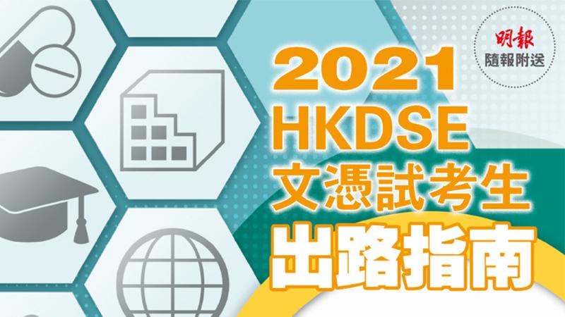 【電子書】2021 HKDSE 文憑試考生出路指南