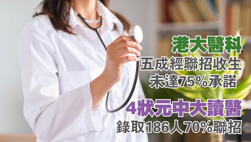 港大醫科五成經聯招收生 未達75%承諾 4狀元中大讀醫 錄取186人 70%聯招