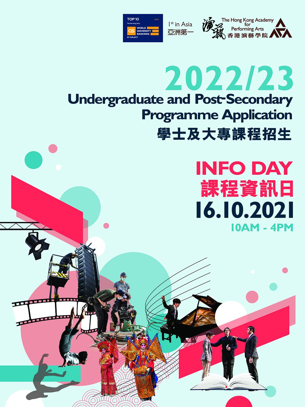 演藝學院校園及網上課程資訊日2021<br>表演藝術教育創新發展